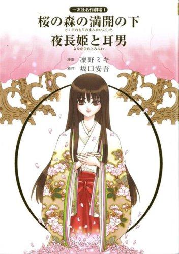 一友社名作劇場1 桜の森の満開の下/夜長姫と耳男の詳細を見る