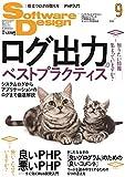ソフトウェアデザイン 2016年 09 月号 [雑誌]