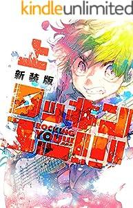 ロッキンユー!!!新装版(上) (Cocothin Letter)