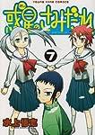 惑星のさみだれ 7 (ヤングキングコミックス)