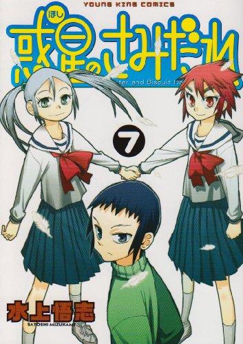 惑星のさみだれ 7 (ヤングキングコミックス)の詳細を見る