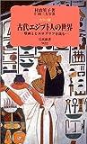 カラー版 古代エジプト人の世界―壁画とヒエログリフを読む (岩波新書)