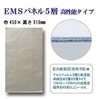 EMSパネル5層-高性能タイプ(低周波磁界対策)450×910mm