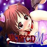 妄想ボイスCD外伝 鬼畜CD~M版~