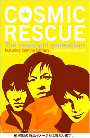 COSMIC RESCUE -The Moonlight Generations- ( 初回限定版 ) [DVD]