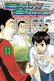 ベイビーステップ(11) (講談社コミックス)