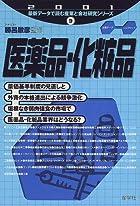 医薬品・化粧品〈2001年版〉 (最新データで読む産業と会社研究シリーズ)