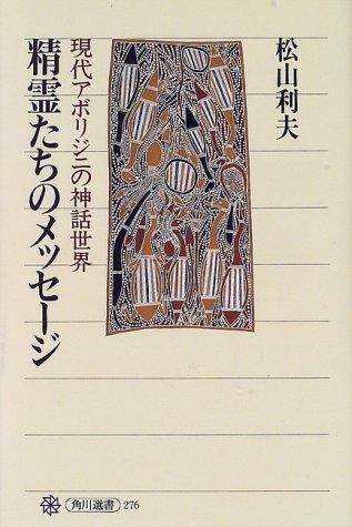 精霊たちのメッセージ―現代アボリジニの神話世界 (角川選書)