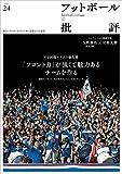 フットボール批評issue24 [雑誌] 画像