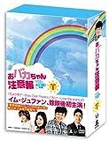 おバカちゃん注意報 ~ ありったけの愛 ~ DVD BOX I