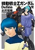 機動戦士Zガンダム Define(9)<機動戦士Zガンダム Define> (角川コミックス・エース)