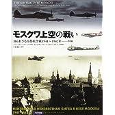 モスクワ上空の戦い―知られざる首都航空戦1941~1942年--防衛編
