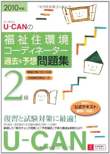 2010年版U-CANの福祉住環境コーディネーター2級過去&予想問題集