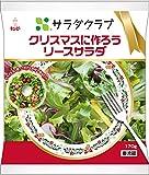 国内産 サラダクラブ  [冷蔵]クリスマスに作ろう リースサラダ 1袋