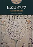 ヒエログリフ—石に刻まれた記憶 (開かれた封印 古代世界の謎)