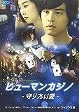 ヒューマンカジノ 守りたい愛[DVD]
