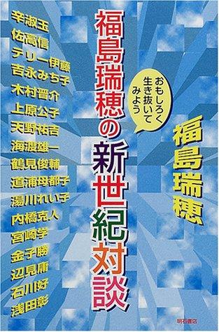 福島瑞穂の新世紀対談