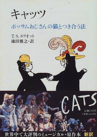 キャッツ―ポッサムおじさんの猫とつき合う法 (ちくま文庫)の詳細を見る