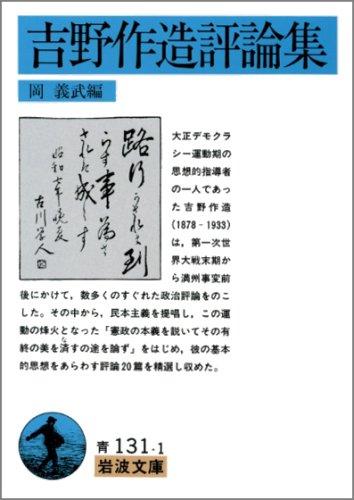 吉野作造評論集 (岩波文庫)の詳細を見る