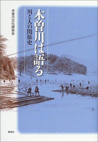 木曽川は語る—川と人の関係史