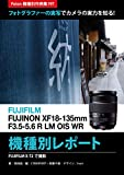 Foton機種別作例集197 フォトグラファーの実写でカメラの実力を知る! FUJIFILM FUJINON XF18-135mmF3.5-5.6 R LM OIS WR 機種別レポート: FUJIFILM X-T2で撮影