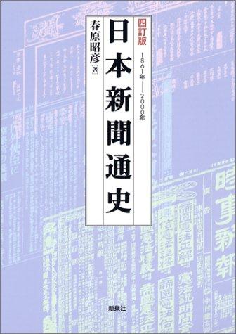 日本新聞通史―1861年‐2000年