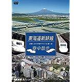 東海道新幹線 空中散歩 空撮と走行映像でめぐる東海道新幹線 駅と街 [DVD]