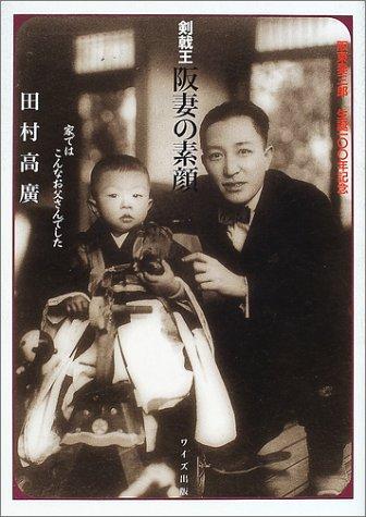 剣戟王阪妻の素顔―家ではこんなお父さんでした