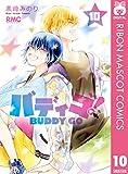 バディゴ! 10 (りぼんマスコットコミックスDIGITAL)
