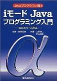 Javaプログラマに贈る iモードJavaプログラミング入門―503iシリーズ対応
