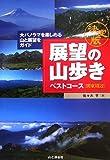 展望の山歩きベストコース 関東周辺―決定版