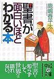 聖書が面白いほどわかる本 (中経の文庫)