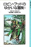 ロビン・フッドのゆかいな冒険 (1) (岩波少年文庫 (3138))