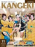 【旅芝居の専門誌】観劇から広がるエンターテイメントマガジン「カンゲキ」Vol.34