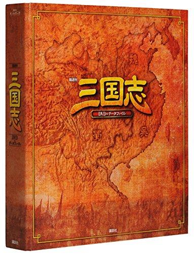 三国志DVD&データファイル 専用特製バインダー (三国志DVD&データファイル専用特製バインダー)