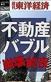 不動産バブル崩壊前夜—週刊東洋経済eビジネス新書No.305