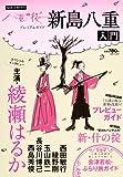 NHK大河ドラマ 八重の桜プレミアムガイド 新島八重入門