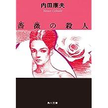 薔薇の殺人 「浅見光彦」シリーズ (角川文庫)