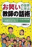 お笑いの世界に学ぶ教師の話術—子どもとのコミュニケーションの力を10倍高めるために!! [単行本] / 上条 晴夫 (著); たんぽぽ出版 (刊)
