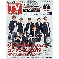 週刊TVガイド (関東版) 2019年 2/8 号 [雑誌]