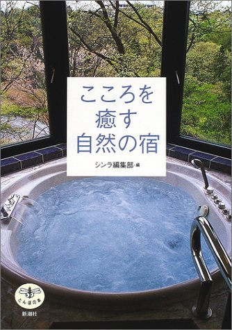 こころを癒す自然の宿 (とんぼの本)