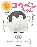 もっと! コウペンちゃん (中経☆コミックス)