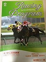 2007 G1皐月賞 優勝ヴィクトリー 田中勝春騎手レープロ レーシングプログラムJRA 中山競馬場 クラシック
