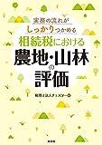 相続税実務における農地・山林の評価 (実務の流れがしっかりつかめる)