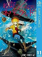 約束のネバーランド 11 (ジャンプコミックスDIGITAL)
