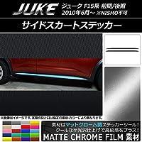 AP サイドスカートステッカー マットクローム調 ニッサン ジューク F15系 前期/後期 NISMO不可 ブルー AP-MTCR1840-BL 入数:1セット(2枚)