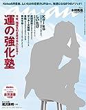 anan (アンアン)2018/01/24[運の強化塾]