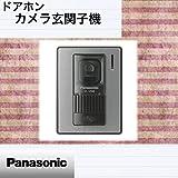 Panasonic カメラ玄関子機 VL-V566-S
