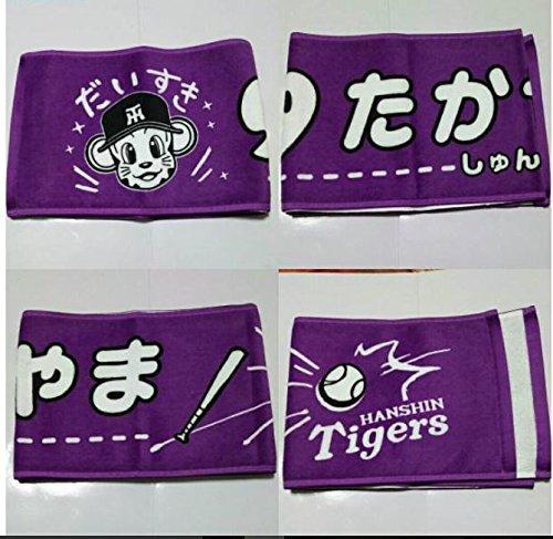 阪神タイガース 子供の日限定 阪神甲子園球場限定シークレットマフラータオル 高山俊 9