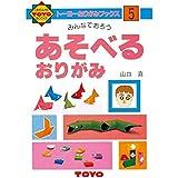 トーヨー 折り紙 おりがみの本 あそべるおりがみ No.5 100305